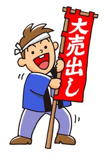 大売出しの写真素材 [FYI00174038]
