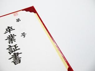 卒業証書の写真素材 [FYI00176065]