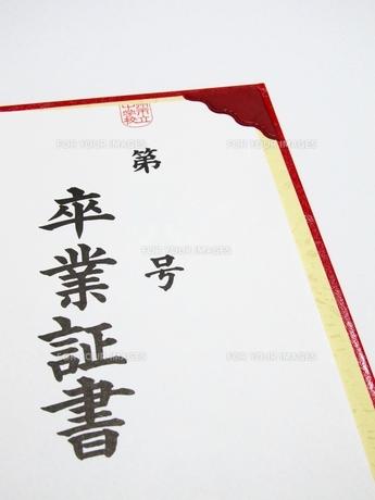 卒業証書の素材 [FYI00176073]
