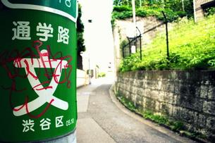 渋谷の通学路の素材 [FYI00180932]