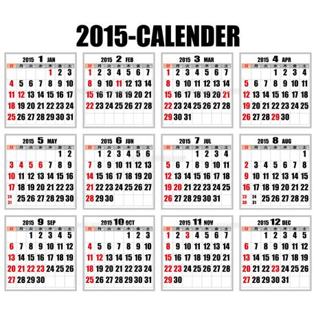 2015年カレンダー日本の祝日ありの素材 [FYI00187795]