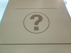 壁に書かれたクエッションマークの写真素材 [FYI00190652]