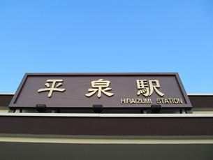 平泉駅の写真素材 [FYI00200937]