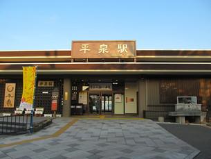 平泉駅の写真素材 [FYI00200942]