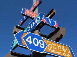 交差点の案内標識の写真素材 [FYI00200987]