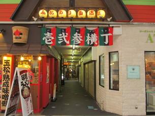 仙台の壱弐参横丁の写真素材 [FYI00201386]