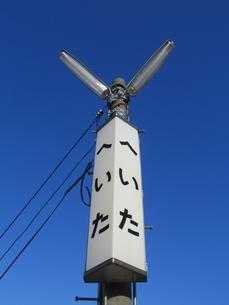 三陸鉄道の平田駅の写真素材 [FYI00201434]