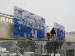 雪の日の歩道橋と標識の写真素材 [FYI00201585]