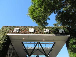 武蔵境駅の写真素材 [FYI00201639]