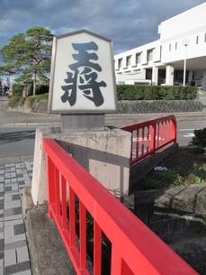 天童市の王将橋の写真素材 [FYI00201739]