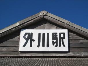 外川駅の写真素材 [FYI00201758]