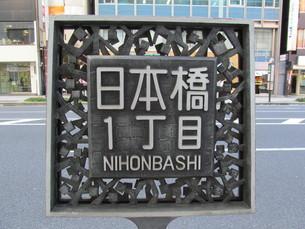 日本橋の地名案内板の写真素材 [FYI00201837]