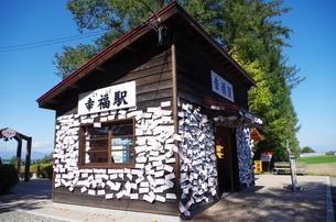 幸福駅の駅舎の写真素材 [FYI00201941]