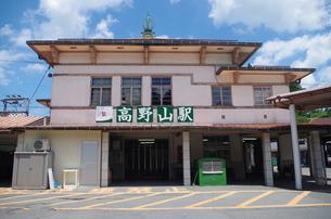 高野山駅の写真素材 [FYI00201963]