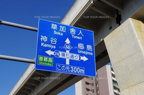 高架橋と案内標識の素材 [FYI00201980]