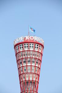 神戸ポートタワーの写真素材 [FYI00203777]