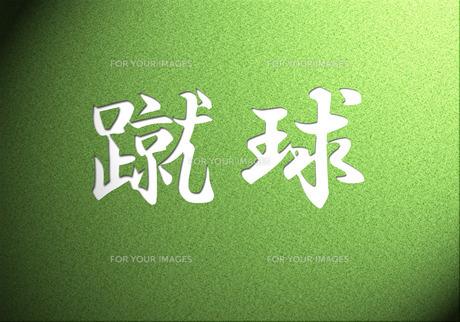 芝生を刈った文字(蹴球)の素材 [FYI00206290]
