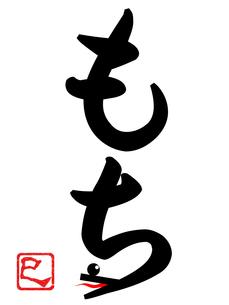 もちの字に隠れたヘビの素材 [FYI00206300]