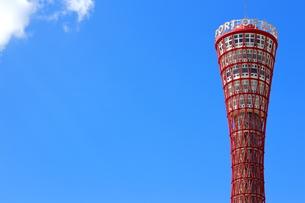 中突堤 神戸ポートタワーの写真素材 [FYI00218586]