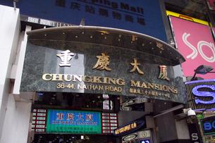 香港・重慶マンションの写真素材 [FYI00222766]