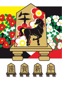 2014年午年完成年賀状テンプレート(将棋駒と馬)謹賀新年の写真素材 [FYI00224443]