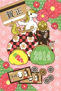 2014年午年完成年賀状テンプレート(がま口と2014円)賀正の写真素材 [FYI00224457]