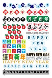 年賀状用賀詞文字ロゴタイプ素材集(HAPPYNEWYEAR・謹賀新年・あけましておめでとうございます)の写真素材 [FYI00224516]