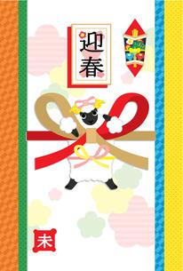 2015年未年完成年賀状テンプレート「お年玉袋とリボンひつじ迎春2015」カラフルの写真素材 [FYI00224540]