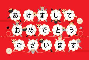 2015年未年完成年賀状テンプレート「15頭であけましておめでとうございます」赤バックの写真素材 [FYI00224556]