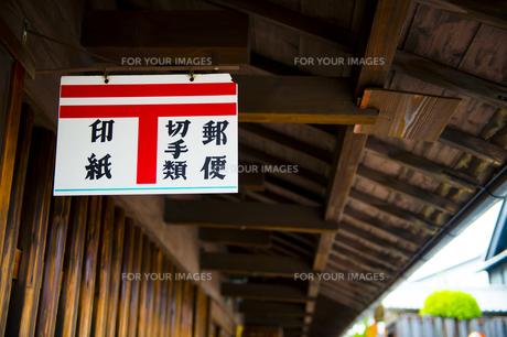 田舎の郵便局の看板の写真素材 [FYI00226518]