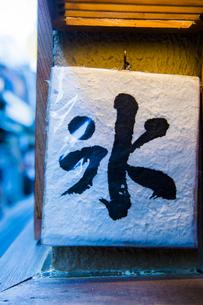 夏、かき氷屋さんの写真素材 [FYI00226581]
