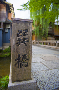 京都・白川の巽橋の写真素材 [FYI00226619]
