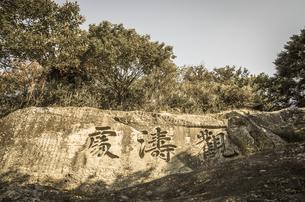 観濤處碑の写真素材 [FYI00244610]