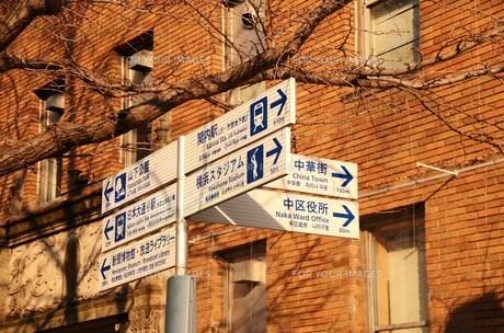 横浜・関内周辺の行き先を示す標識の素材 [FYI00245623]
