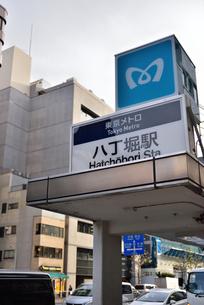 八丁堀駅の写真素材 [FYI00245629]