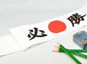 必勝の写真素材 [FYI00245630]