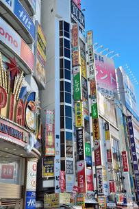 八王子駅前・繁華街の写真素材 [FYI00245642]