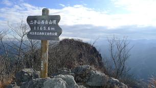 小鹿野・二子山 西岳山頂の素材 [FYI00249933]