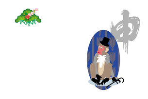 お洒落なシルクハットをかぶったサルの紳士のイラスト年賀状の写真素材 [FYI00252824]