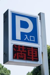 駐車場 満車表示の看板の写真素材 [FYI00255686]