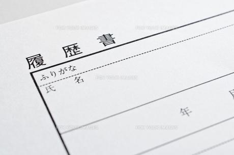 履歴書の写真素材 [FYI00258848]