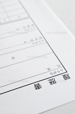 履歴書の写真素材 [FYI00258850]