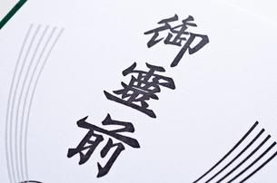 香典袋の写真素材 [FYI00258899]