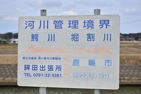 鰐川と掘割川の河川管理区域境界標の写真素材 [FYI00261532]