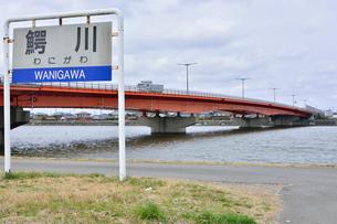 鰐川橋の写真素材 [FYI00261551]