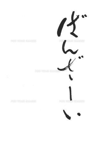 ばんざーいの写真素材 [FYI00268265]