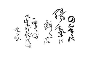 のんきにの写真素材 [FYI00268298]
