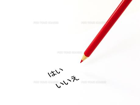 はい、いいえと赤鉛筆の素材 [FYI00269011]