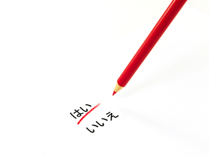 はいに下線をつけた赤鉛筆の素材 [FYI00269022]