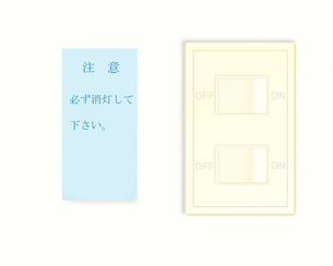 節電の写真素材 [FYI00274977]